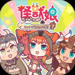 怪兽娘超特训大作战中文版v1.0.3 安卓版