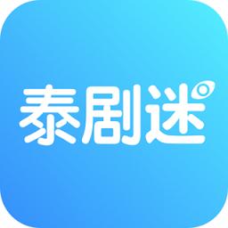 泰剧迷最新版本v2.1.2 安卓版-附二维码