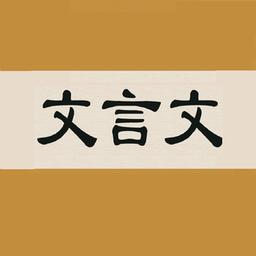 文言文字典电子版
