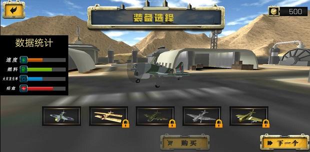 荒野防空战最新版