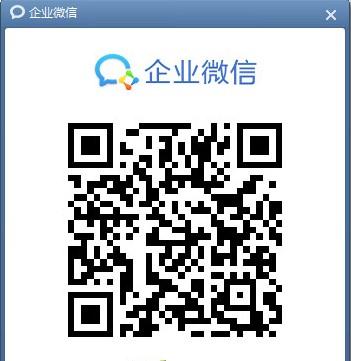 企业微信mac版