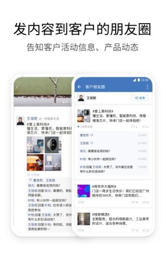 企业微信苹果手机版 v3.0.31 iphone版