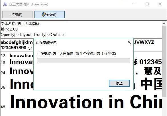 中华字库大全字体 合集版