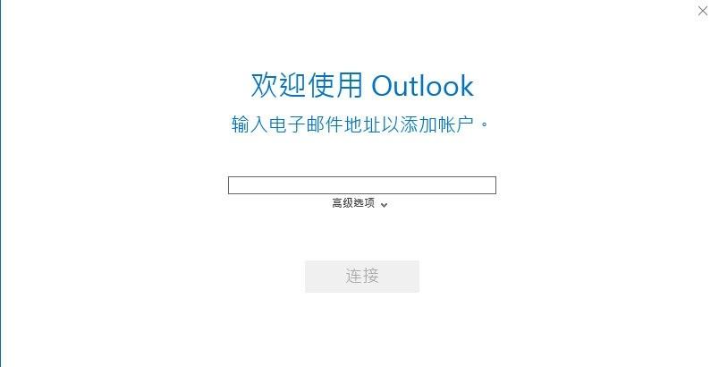 outlook2016安装包 免费完整版