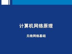 计算机网络原理教学pc版