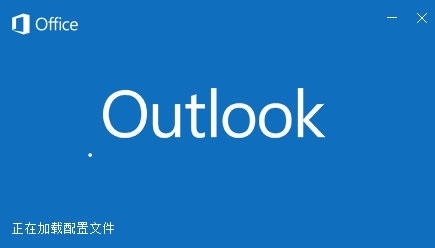 outlook2016电脑版