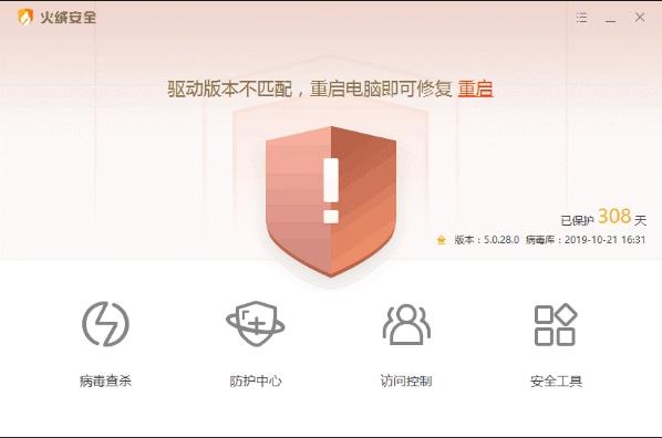 火绒安全软件32位 官方版