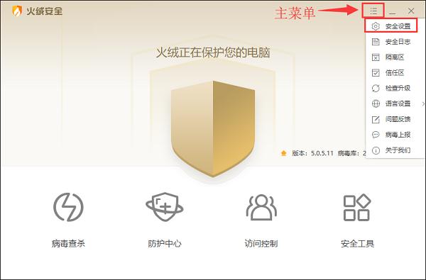 火绒安全软件免安装版 精简版