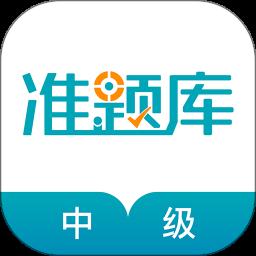 中级审计师准题库app