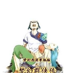 梦幻群侠传之龙在天涯 简体中文安装版