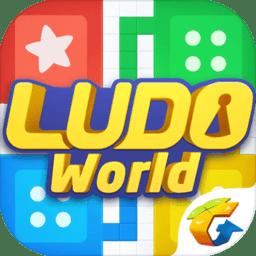 ludo world手游v1.8.7.1 安卓版