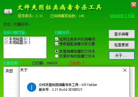 文件夹图标类病毒专杀工具绿色版 v2.31 最新版