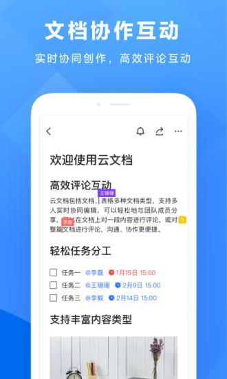 飞书三一版app v4.8.4 安卓版