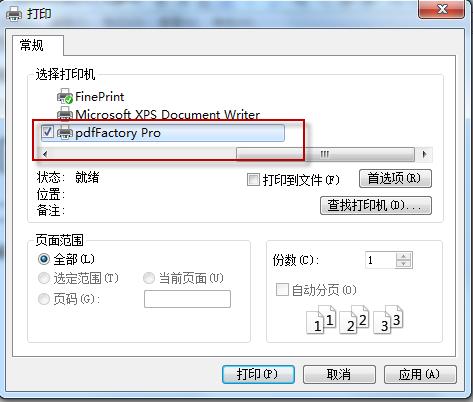 pdffactorypro软件