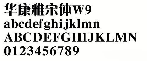 华康雅宋体w9字体