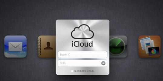 icloud旧版本