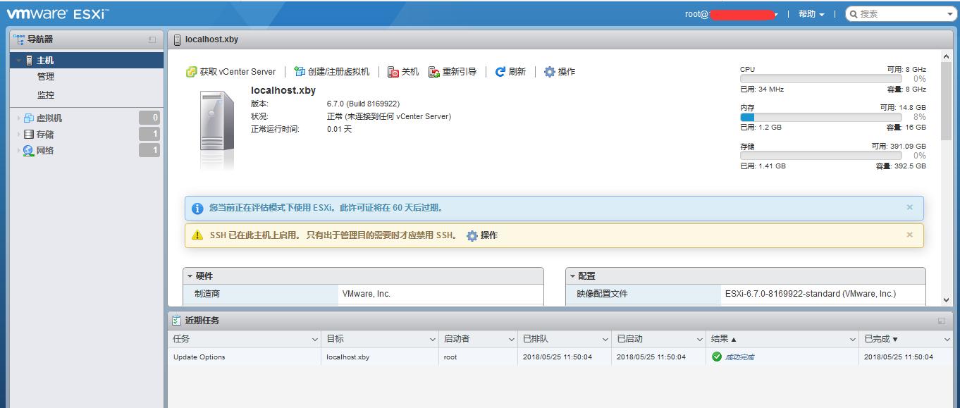 vmware workstation15.0.2虚拟机 官方版