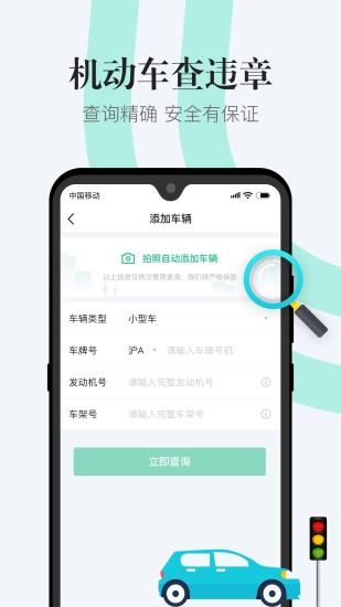 12123违章查询手机版 v1.8.4 安卓版