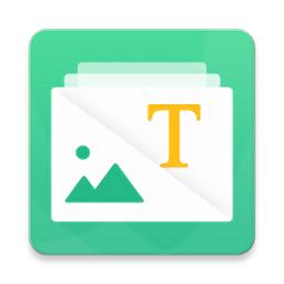 图片转文字扫描仪appv1.0.0 安卓版