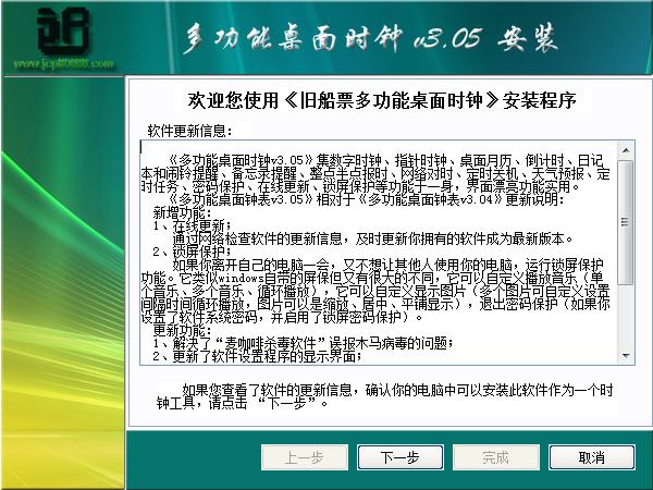 多功能桌面�r� v3.05 免�M版