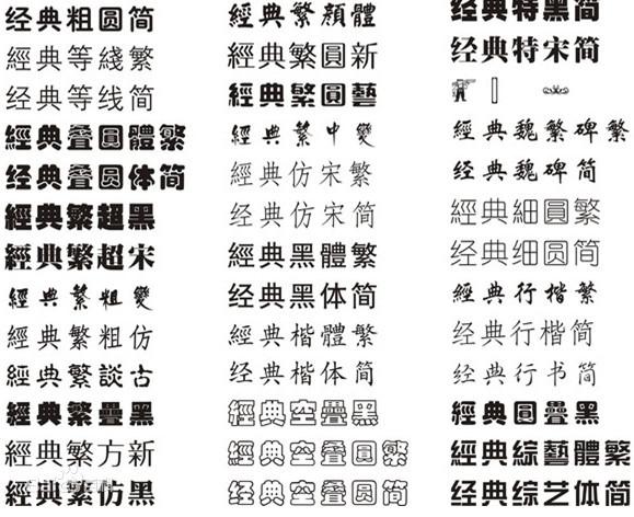 中华字库字体