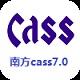 南方cass7.0中文版 64位 官方版