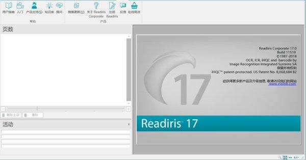 readiris corporate最新版 v17.2 官方版