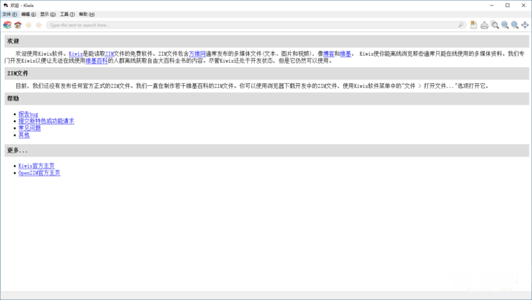 kiwix软件