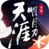 天涯明月刀苹果手游 v0.0.20 iphone版