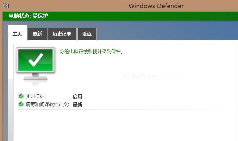微软电脑安全软件 电脑版