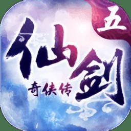 仙剑奇侠传5单机版官方版