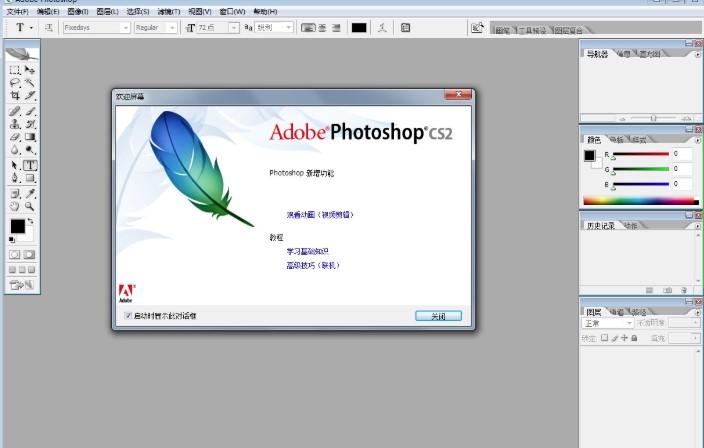 photoshop cs2注册机