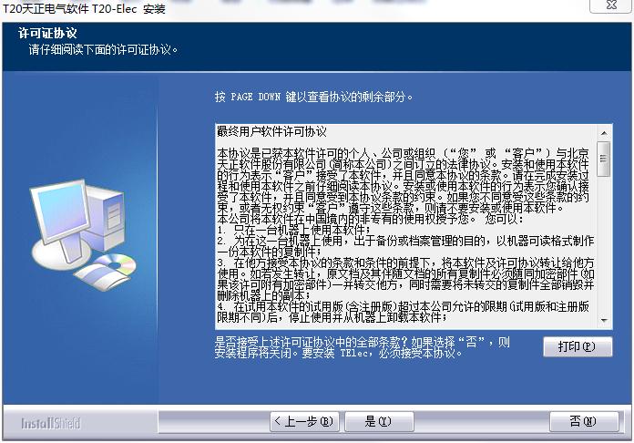 天正电气t20软件