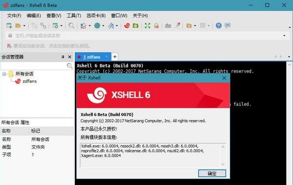 xshell6个人免费版
