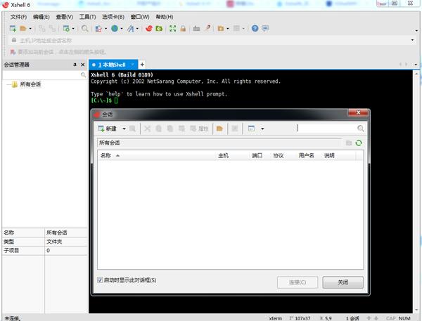 xshell64位电脑版 中文版