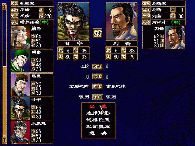 三国群英传2中文版 官方版