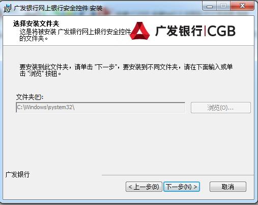 广发银行网上银行安全控件最新版 正版