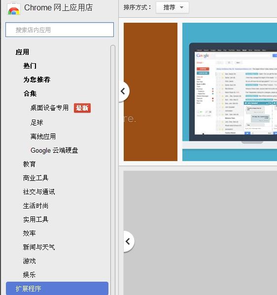 谷歌浏览器电脑版