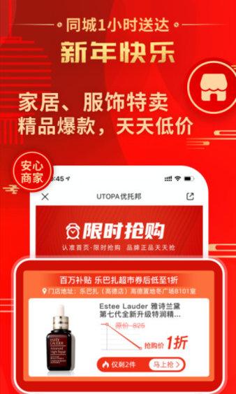 优托邦app v6.8.7 安卓版