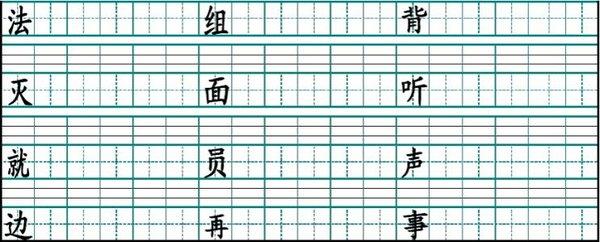 田字格模板a4纸 打印版