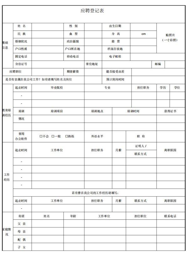 应聘登记表填写模板 pdf版
