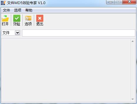 文件md5效验工具官方版 v1.0 绿色版