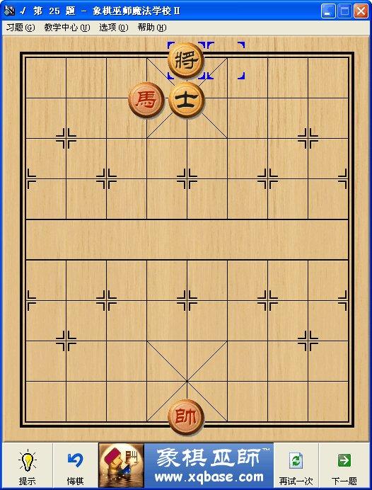 象棋巫师官方