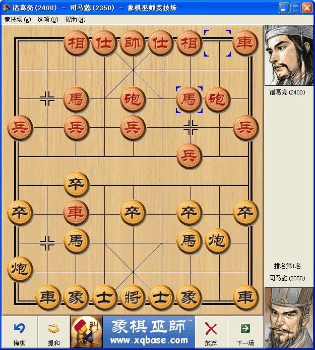 象棋巫师电脑版 v5.53 win10最新版