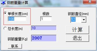 钢筋重量计算软件