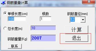 钢筋重量计算器 v1.0 绿色版