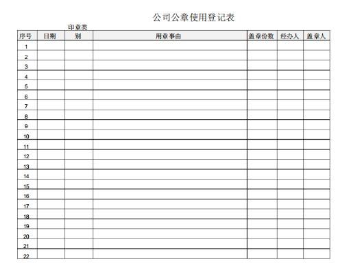 公司公章使用登记表 pdf版