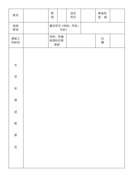 教师年度考核登记表 pdf版