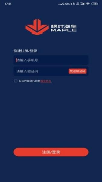 枫叶汽车官方版 v1.0.3 安卓最新版