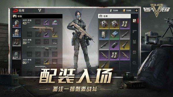 超凡先锋台湾版 v1.0 安卓版